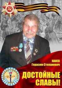 Канев Г.С.