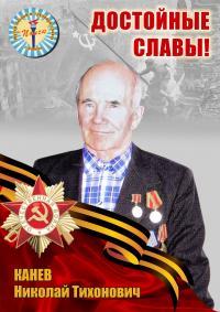 Канев Н.Т.