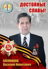 Олейников В.Н.