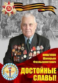 Юмагулов Ш.Ф.